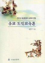 유교 도덕교육론 : 인격과 덕성함양의 교육적 전통
