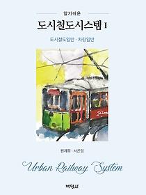 "<font title=""도시철도시스템 1 - 도시철도일반, 차량일반"">도시철도시스템 1 - 도시철도일반, 차량일...</font>"