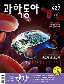 과학동아 (월간) 7월호