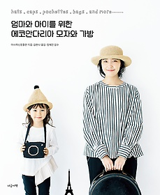 "<font title=""엄마와 아이를 위한 에코안다리아 모자와 가방"">엄마와 아이를 위한 에코안다리아 모자와 ...</font>"