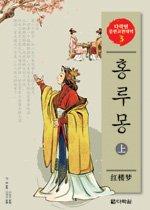 홍루몽 상 (교재+CD:2)