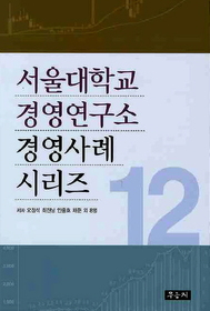 서울대학교 경영연구소 경영사례 시리즈 12