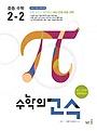 능률교육 수학의고수 중등수학 2-2 (2019)