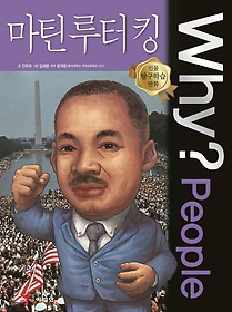 Why? People 마틴 루터 킹