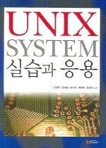 UNIX SYSTEM 실습과 응용