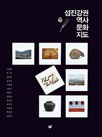 섬진강권 역사문화지도