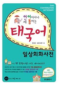 태국어 일상회화사전