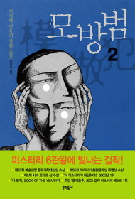 모방범. 2 : 미야베 미유키 장편소설
