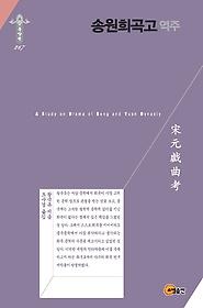 송원희곡고 역주