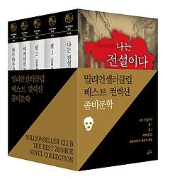 밀리언셀러 클럽 좀비문학 베스트 컬렉션