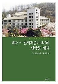 해방 후 연세학풍의 전개와 신학문 개척