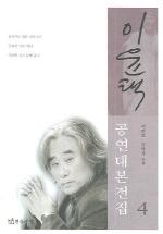 이윤택 공연대본전집 4