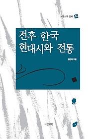 전후 한국 현대시와 전통