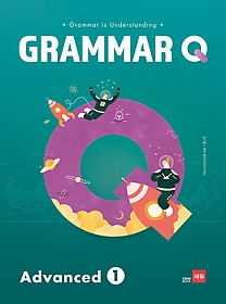 그래머 큐 Grammar Q Advanced 1