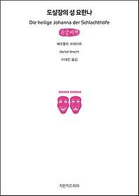 도살장의 성 요한나 (큰글씨책)