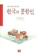 한국의 봉함인