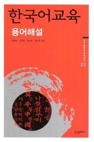 한국어교육 용어해설