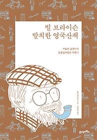 """<font title=""""빌 브라이슨 발칙한 영국산책 - 리커버 에디션"""">빌 브라이슨 발칙한 영국산책 - 리커버 ...</font>"""