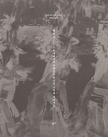 """<font title=""""뱀 의식 - 북아메리카 푸에블로 인디언 구역의 이미지들"""">뱀 의식 - 북아메리카 푸에블로 인디언 구...</font>"""