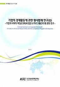 기업의 경제활동에 관한 형사법제 연구 2