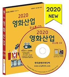 2020 영화산업 주소록 CD