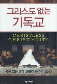 그리스도 없는 기독교