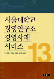 서울대학교 경영연구소 경영사례 시리즈 13