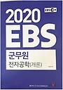 2020 EBS 군무원 전자공학(개론)