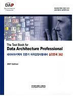 "<font title=""데이터아키텍처 전문가 자격검정시험대비 실전문제 362 (2007 Edition)"">데이터아키텍처 전문가 자격검정시험대비 ...</font>"