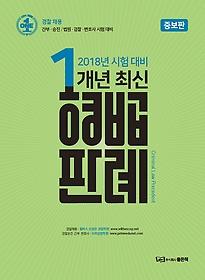 2018 김원욱 1개년 최신 형법판례