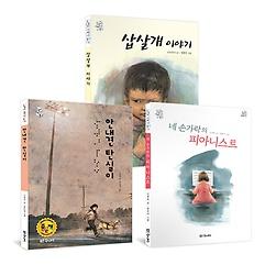 2020 초등 4학년 추천 필독서 세트
