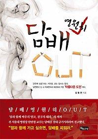 담배 영원히 OUT