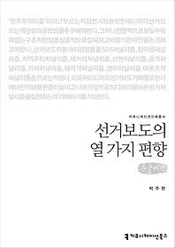 선거보도의 열 가지 편향 (큰글씨책)