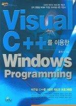 Visual C++를 이용한 Windows Programming