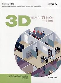 3D에서의 학습