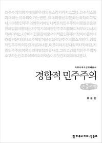 경합적 민주주의 (큰글씨책)