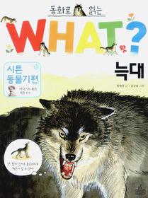 WHAT왓? 늑대