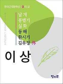 한국근대문학선 08-이상