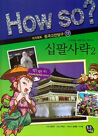 How so? 십팔사락 2
