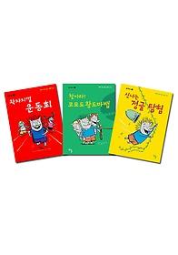 보리스 생활동화 1~3권 패키지(전3권)