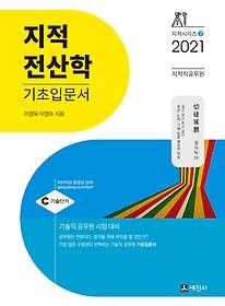 2021 지적직공무원 지적전산학 기초입문서