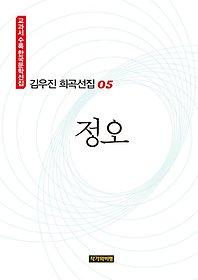 정오 - 김우진 희곡선집 05