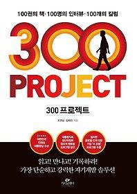 300 프로젝트