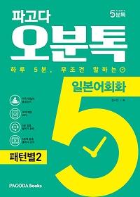 파고다 5분톡(오분톡) 일본어회화 패턴별 2