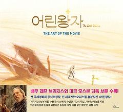 어린왕자 메이킹북 THE ART OF THE MOVIE