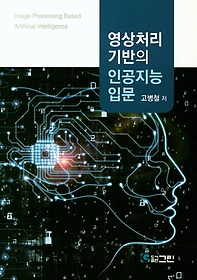 (영상처리 기반의)인공지능 입문 = Image processing based artificial intelligence