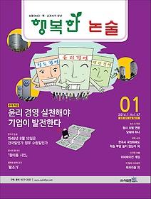 행복한 논술 중학생용 67호
