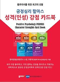 긍정심리 팔마스 성격(인성) 강점 카드북