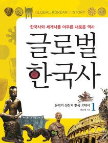 글로벌 한국사 1