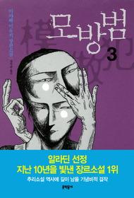 모방범. 3 : 미야베 미유키 장편소설